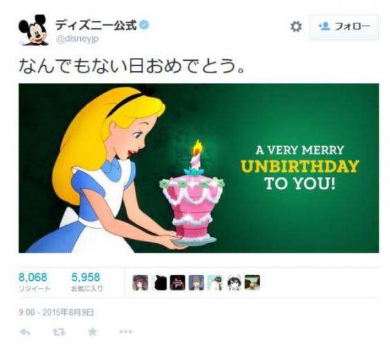 marketing fails, alice tweet, disney japan